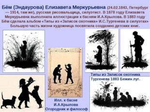 Бём (Эндаурова) Елизавета Меркурьевна (24.02.1843, Петербург — 1914, там же),