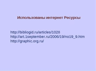 http://bibliogid.ru/articles/1028 http://art.1september.ru/2006/19/no19_9.htm