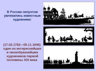 Фёдор Ива́нович Толсто́й (17.02.1782—05.11.1846) один из интереснейших и свое