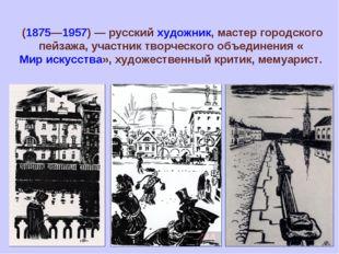 Мстисла́в Валериа́нович Добужи́нский (1875—1957) — русский художник, мастер г