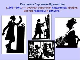 Елизавета Сергеевна Кругликова (1865—1941) — русская советская художница, гр