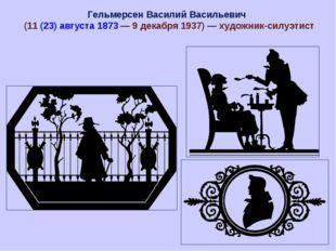Гельмерсен Василий Васильевич (11 (23) августа 1873 — 9 декабря 1937) — худож
