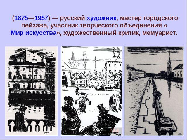Мстисла́в Валериа́нович Добужи́нский (1875—1957) — русский художник, мастер г...