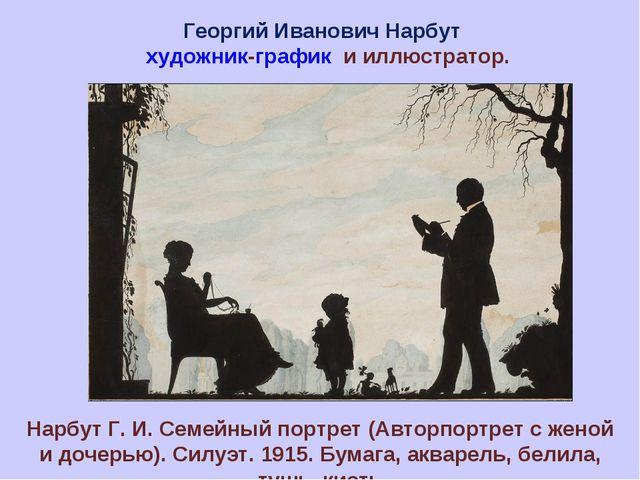 Георгий Иванович Нарбут художник-график и иллюстратор. Нарбут Г. И. Семейный...