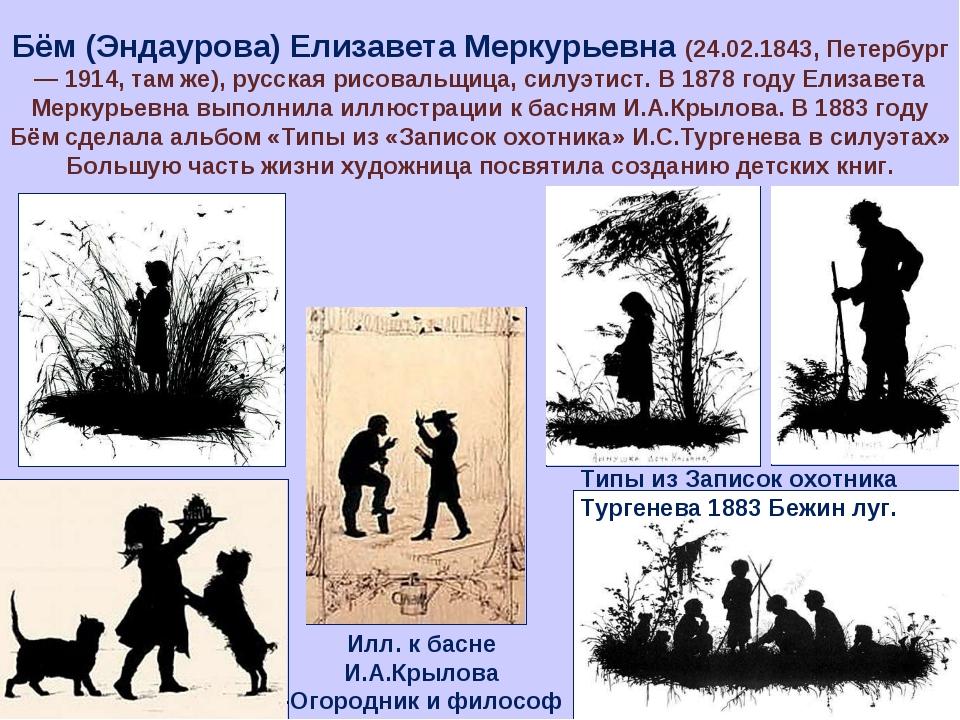 Бём (Эндаурова) Елизавета Меркурьевна (24.02.1843, Петербург — 1914, там же),...