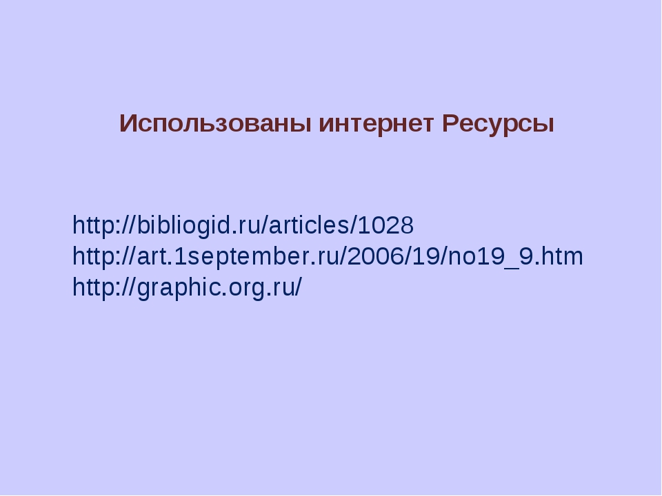 http://bibliogid.ru/articles/1028 http://art.1september.ru/2006/19/no19_9.htm...