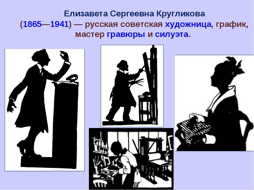 Елизавета Сергеевна Кругликова (1865—1941) — русская советская художница, гр...