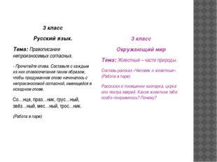 3 класс Русский язык. Тема: Правописание непроизносимых согласных. - Прочитай