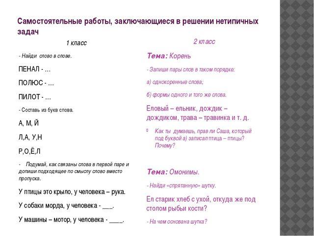 Самостоятельные работы, заключающиеся в решении нетипичных задач 1 класс - На...