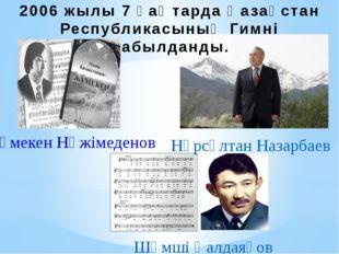 Жұмекен Нәжімеденов Нұрсұлтан Назарбаев Шәмші Қалдаяқов 2006 жылы 7 қаңтарда