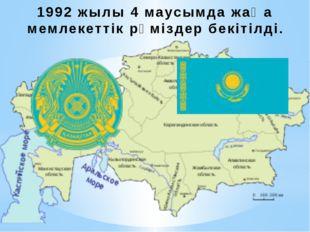 1992 жылы 4 маусымда жаңа мемлекеттік рәміздер бекітілді.