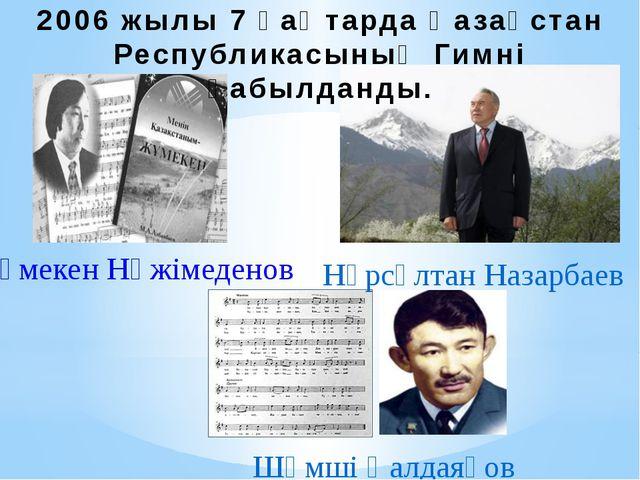 Жұмекен Нәжімеденов Нұрсұлтан Назарбаев Шәмші Қалдаяқов 2006 жылы 7 қаңтарда...