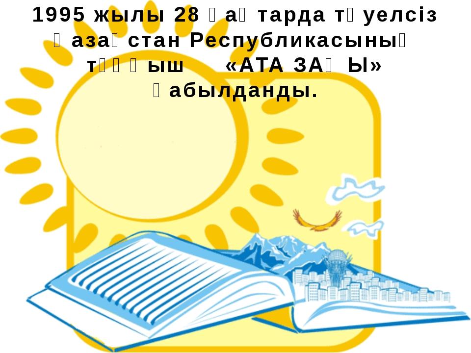 1995 жылы 28 қаңтарда тәуелсіз Қазақстан Республикасының тұңғыш «АТА ЗАҢЫ» қа...
