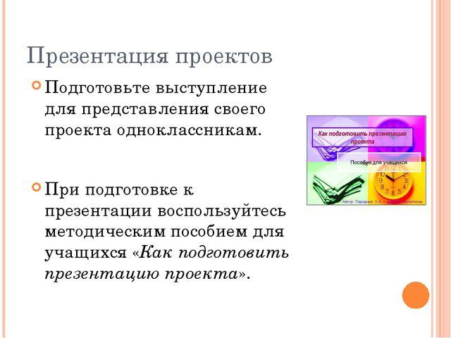 Презентация проектов Подготовьте выступление для представления своего проекта...