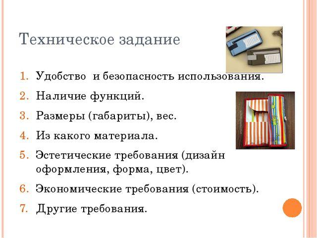 Техническое задание Удобство и безопасность использования. Наличие функций. Р...