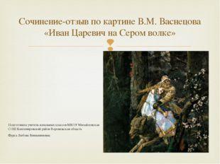 Сочинение-отзыв по картине В.М. Васнецова «Иван Царевич на Сером волке» Подго