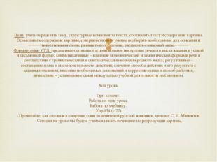 Цели: учить определять тему, структурные компоненты текста, соотносить текст