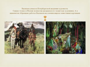 Васнецов учился в Петербургской академии художеств. Однако только в Москве по
