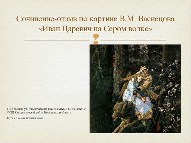 Сочинение-отзыв по картине В.М. Васнецова «Иван Царевич на Сером волке» Подго...
