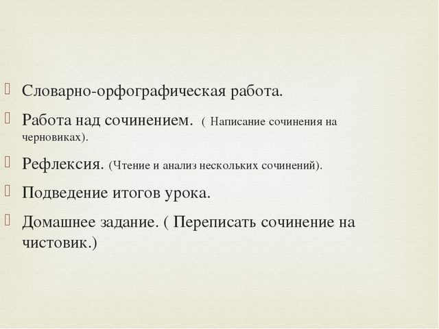 Словарно-орфографическая работа. Работа над сочинением. ( Написание сочинения...