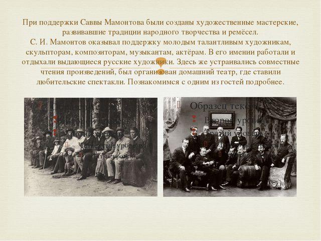 При поддержки Саввы Мамонтова были созданы художественные мастерские, развива...