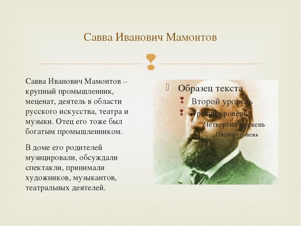 Савва Иванович Мамонтов Савва Иванович Мамонтов – крупный промышленник, мецен...