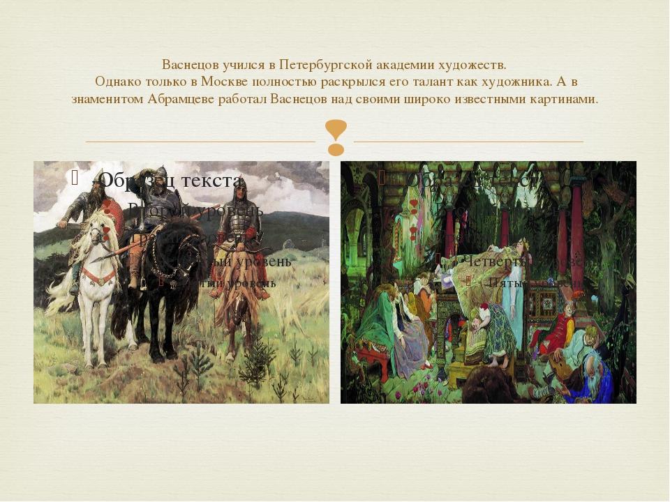 Васнецов учился в Петербургской академии художеств. Однако только в Москве по...
