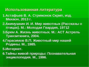 Использованная литература 1.Астафьев В. А. Стрижонок Скрип, изд. Махаон, 2013