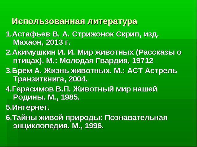 Использованная литература 1.Астафьев В. А. Стрижонок Скрип, изд. Махаон, 2013...