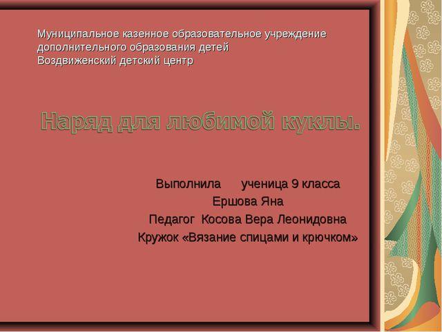 Муниципальное казенное образовательное учреждение дополнительного образования...