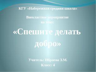 КГУ «Набережная средняя школа» Внеклассное мероприятие на тему: «Спешите дел