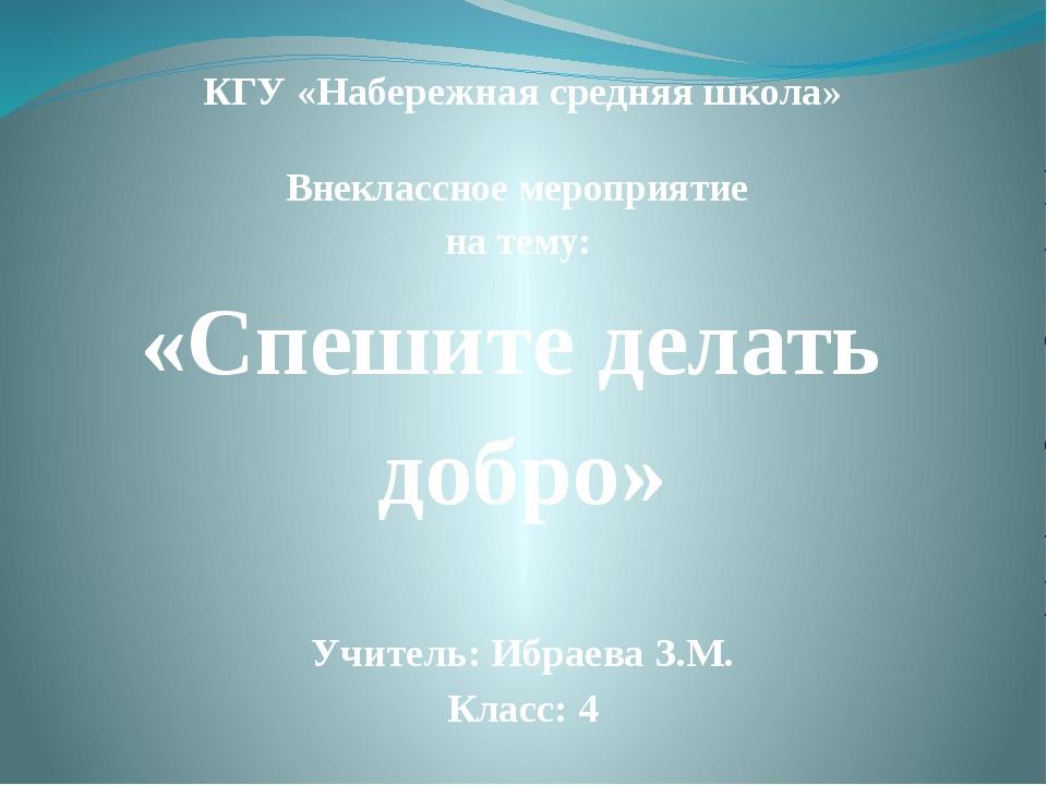 КГУ «Набережная средняя школа» Внеклассное мероприятие на тему: «Спешите дел...