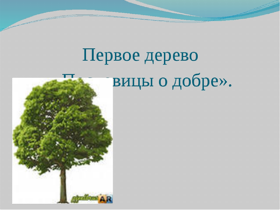 Первое дерево «Пословицы о добре».
