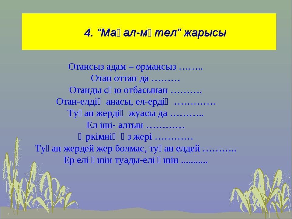 "4. ""Мақал-мәтел"" жарысы Отансыз адам – ормансыз …….. Отан оттан да ……… Отанд..."