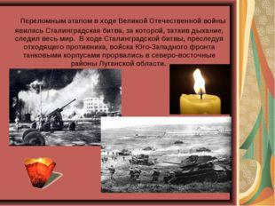 Переломным этапом в ходе Великой Отечественной войны явилась Сталинградская
