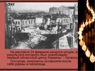 На рассвете 14 февраля начался штурм, в результате которого был освобожден п