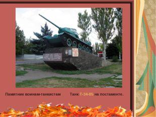 Памятник воинам-танкистам Танк Т-34-85 на постаменте.