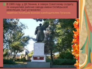 В 1965 году, у ДК Ленина, в сквере Советскому солдату, по инициативе рабочих