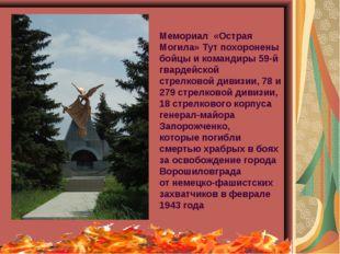 Мемориал «Острая Могила»Тут похоронены бойцы и командиры 59-й гвардейской с