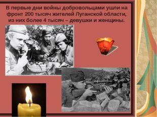 В первые дни войны добровольцами ушли на фронт 200 тысяч жителей Луганской об