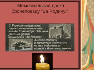"""Мемориальная доска бронепоезду """"За Родину!"""""""