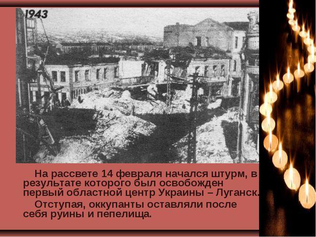 На рассвете 14 февраля начался штурм, в результате которого был освобожден п...
