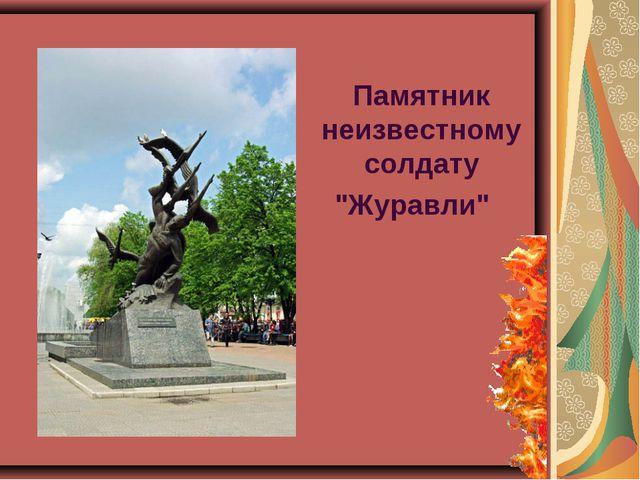 """Памятник неизвестному солдату """"Журавли"""""""