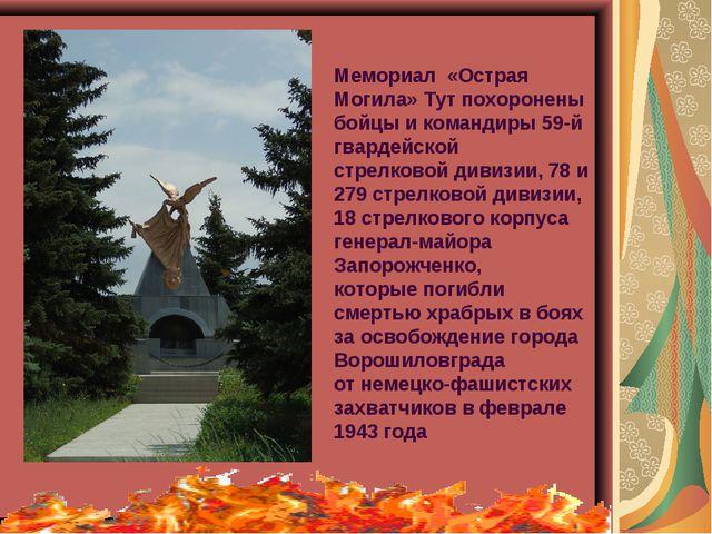 Мемориал «Острая Могила»Тут похоронены бойцы и командиры 59-й гвардейской с...