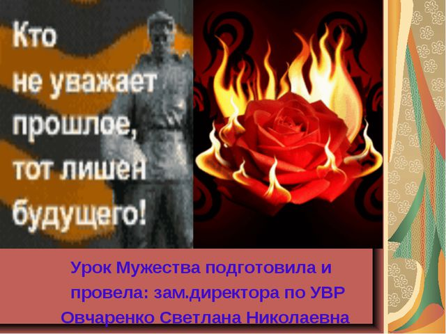 Урок Мужества подготовила и провела: зам.директора по УВР Овчаренко Светлана...