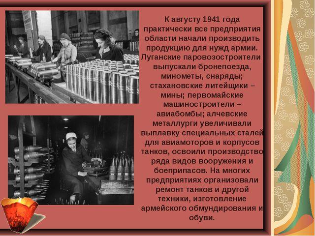 К августу 1941 года практически все предприятия области начали производить пр...