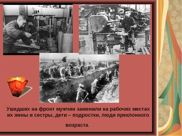 Ушедших на фронт мужчин заменили на рабочих местах их жены и сестры, дети – п...