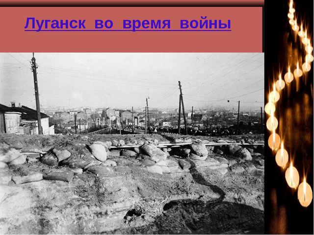 Луганск во время войны