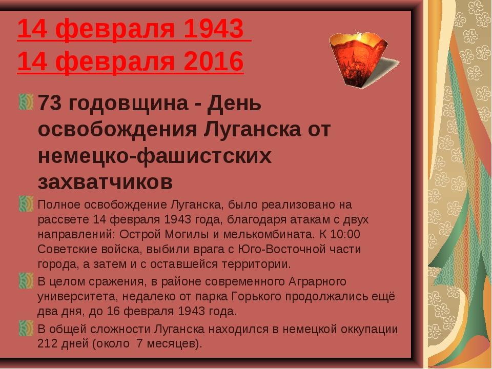 14 февраля 1943 14 февраля 2016 73 годовщина - День освобождения Луганска от...