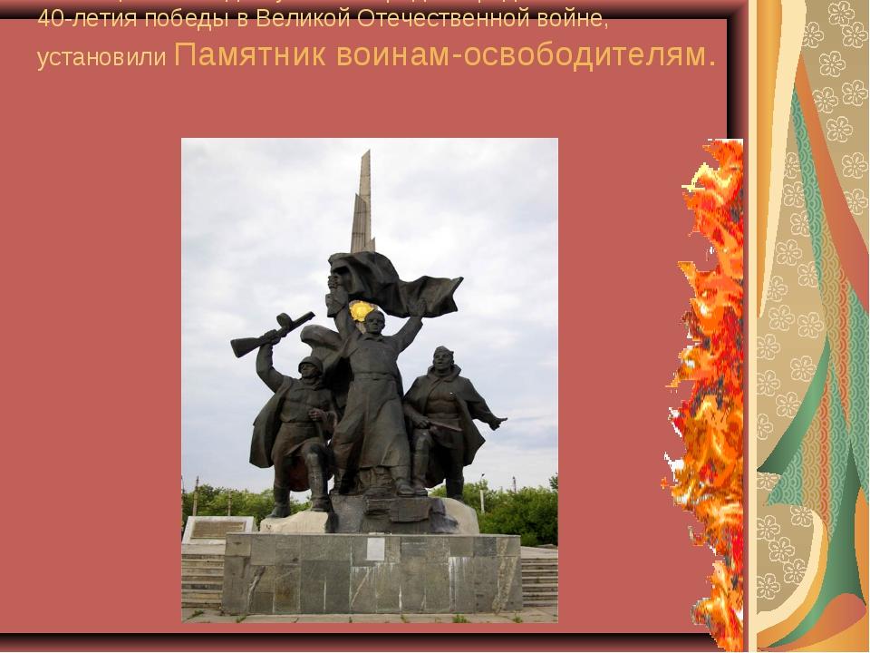 В 1991 году, в нашем городе появился ещё один памятник посвящённый подвигу н...